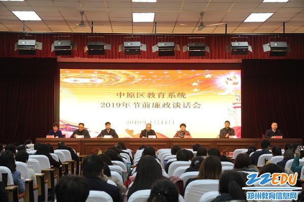 1中原区教育系统2019年节前廉政谈话会