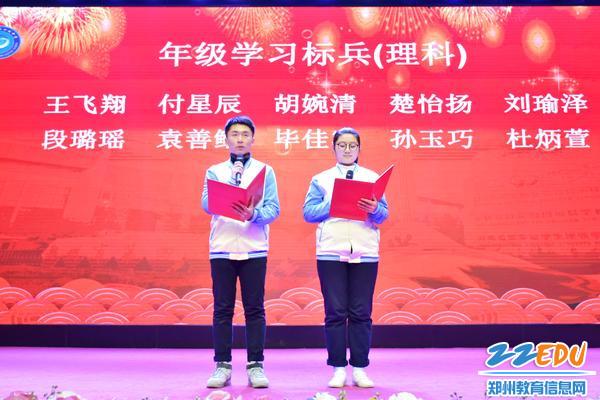 学校著名主持人张洪博、邢心艺宣读年级学习标兵、班级学习标兵、班级进步之星表彰名单