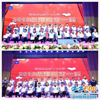 副校长栗红涛、副校长邱海泉为年级理科学习标兵颁奖