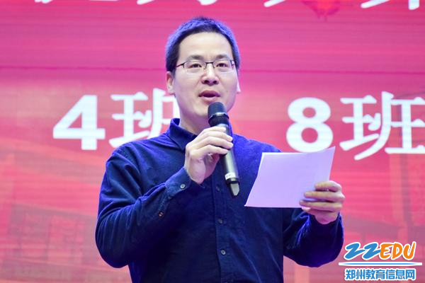 教务处副主任王伟宣布优秀班集体表彰名单