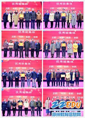 副校长夏霞先后为2班、4班、8班、9班、16班、18班、21班、23班等优秀班集体颁奖
