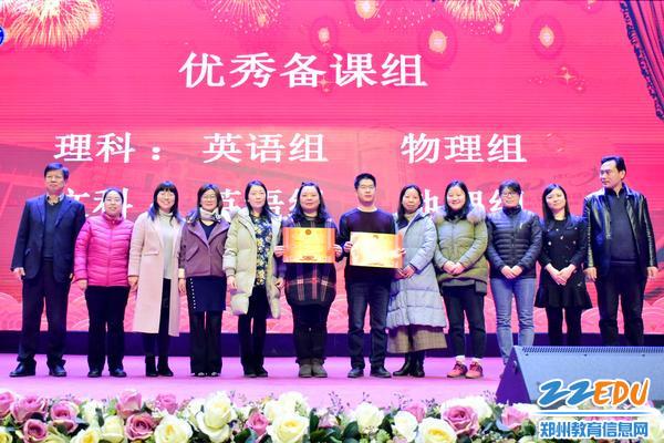 获得优秀备课组的英语组全体教师