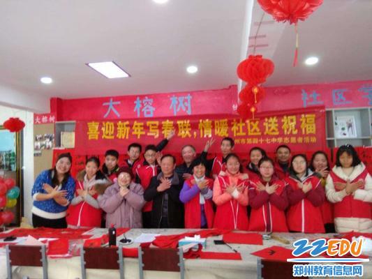 郑州47中志愿者走进广电社区义写春联