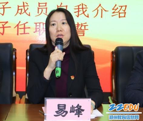 易峰校长宣布任免文件1_看图王(2)