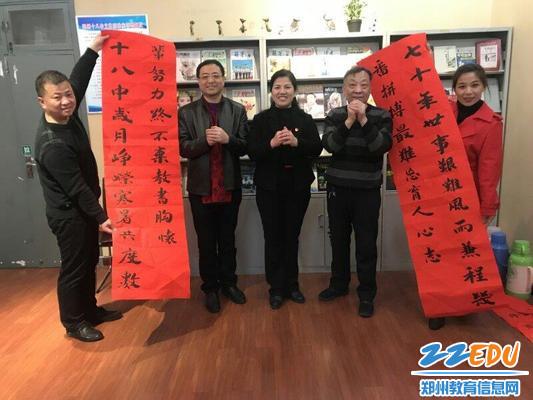 郑忠强老师为郑州18中新校撰写了对联