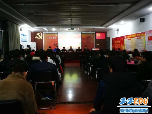 郑州18中召开教职工九届四次全员大会