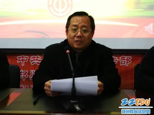 郑州18中党委书记魏勇主持会议