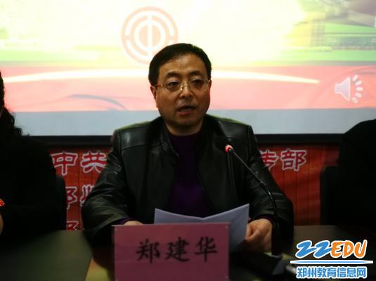 郑州教科文卫体工会主任郑建华在会议上讲话
