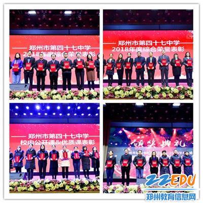 6获奖教师代表上台领奖