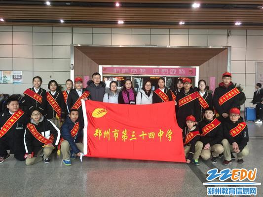"""1 郑州34中成功开展""""青春志愿行,温暖回家路""""志愿服务活动"""