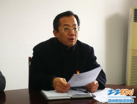 2郑州18中党委书记魏勇传达全市教育大会精神并提出要求