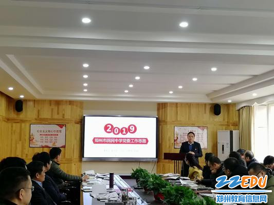 韦德体育党委书记崔振喜解读2019年党委工作思路