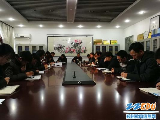 郑州18中新学期中层干部研讨会
