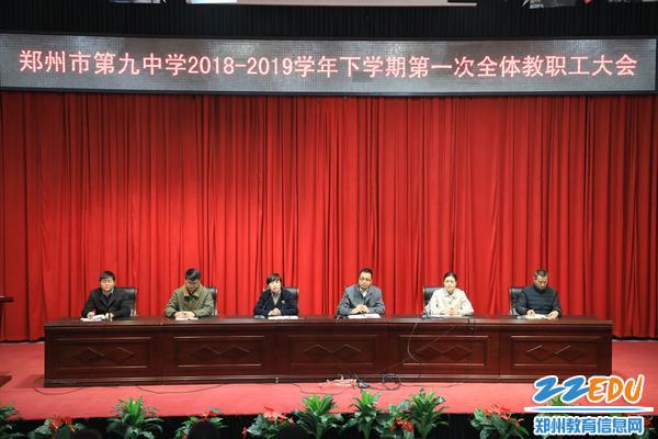 郑州市第九中学召开2018-2019学年放学期第一次全体教职工大会