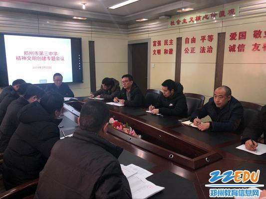 郑州市第三中学召开精神文明创建专题会议