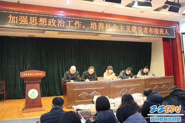 党委书记常玉霞宣读《郑州24中2019年党委工作计划》并对党建工作进行具体部署