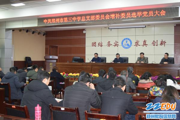 gg中共郑州市第三中学党总支召开增补委员选举大会_meitu_7