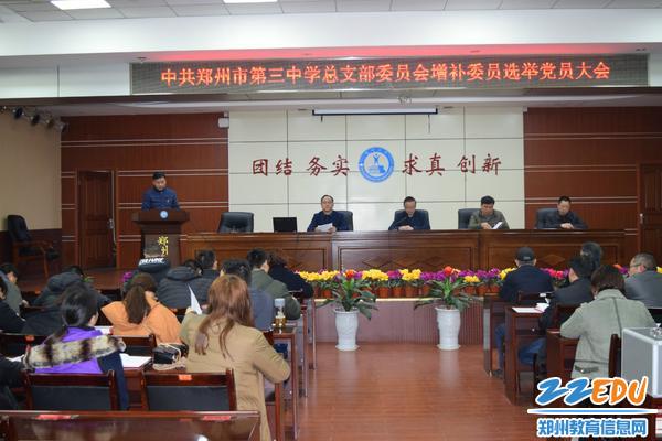 hh组织委员李松岭宣读增补委员选举办法_meitu_8