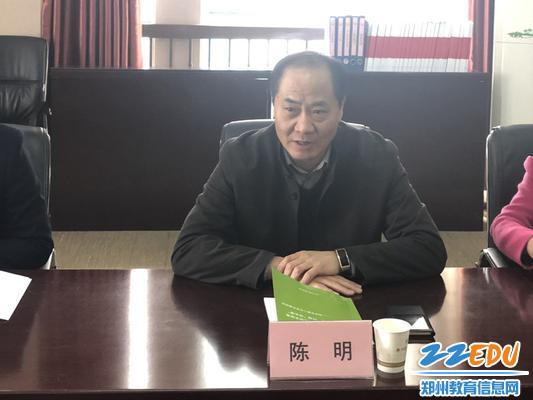 郑州二中党委书记陈明作报告_副本