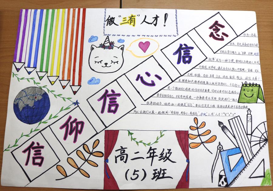 """有信心""""三有人才 ——郑州博爵国际学校开展新学期,新面貌手抄报,黑板图片"""