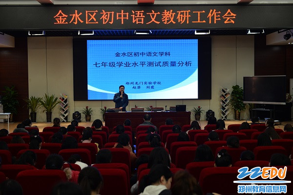 [金水]金水区初中教研初中v初中在郑州市第七所那离石好语文图片