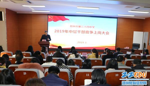 郑州34中举行中层干部竞争上岗大会