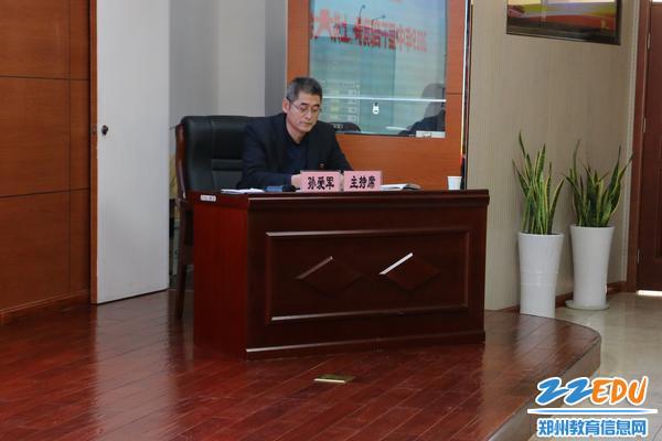 郑州34中党委副书记孙爱军主持会议