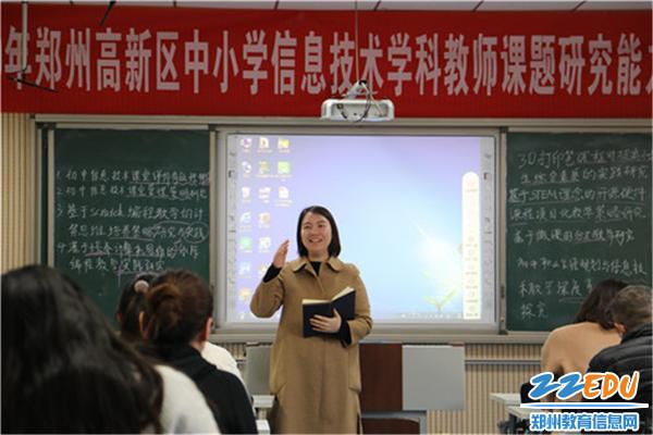 6.高新区信息技术教研员于芳老师点评发言