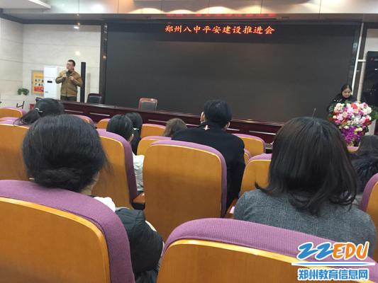 郑州八中平安建设推进会