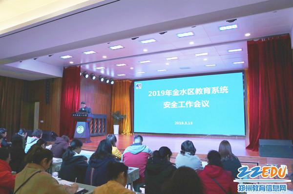 1 2019年金水区教育系统安全工作会议召开