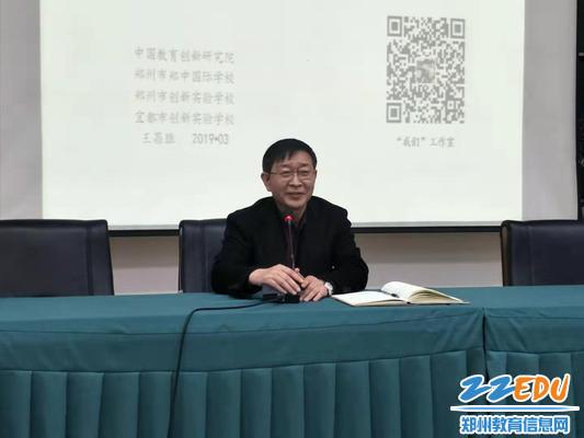 郑州中学副校长宋振国做总结发言