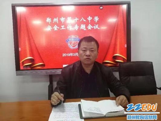 行政副校长郭鹏做安全教育讲座