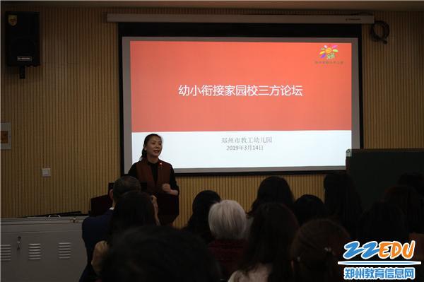 4.郑州市教工幼儿园保教主任王向青主持大班幼小衔接论坛
