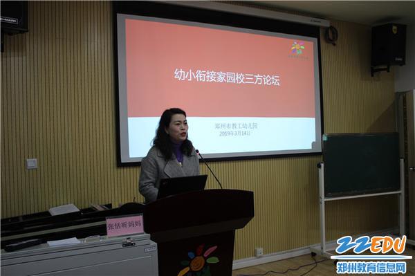 6.郑州市教工幼儿园的毕业生家长代表发言