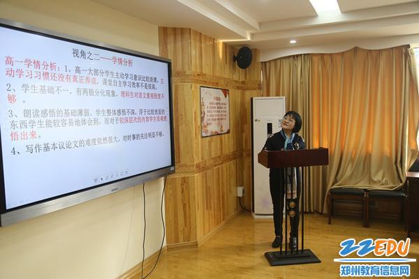 高中语文教研组长李锐丽做交流展示