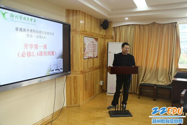 高中英语教研组长李陶常做交流展示