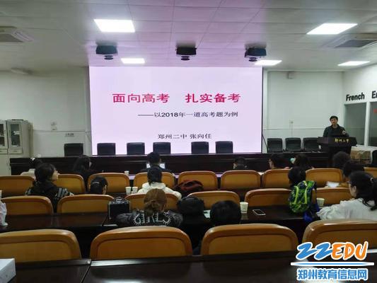 第3张:郑州二中张向任老师介绍备考做法