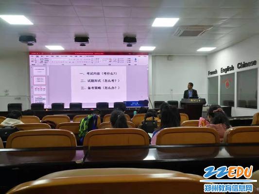 第4张:郑州101中学王兵老师介绍复习方法