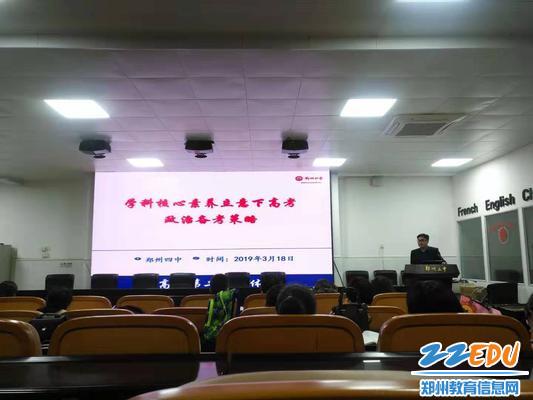 第5张:郑州四中邵留柱老师介绍备考策略