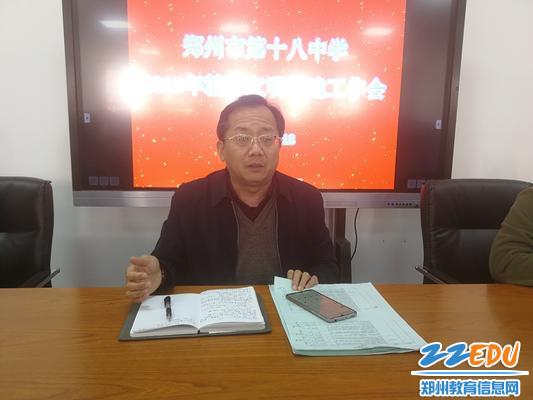 党委书记魏勇总结会议