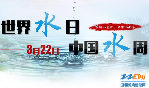"""3月22日  """"世界水日""""  """"中国水周"""""""