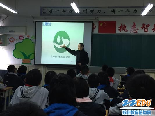 张长江老师介绍节水标志的含义