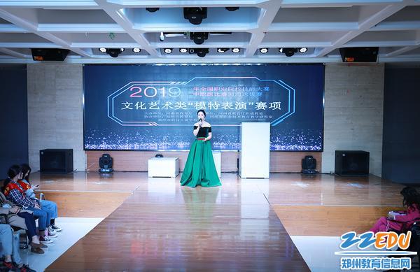2019年国赛中职组模特表演河南省选拔赛在郑州市科技工业学校举行。