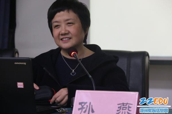 孙燕教授作报告