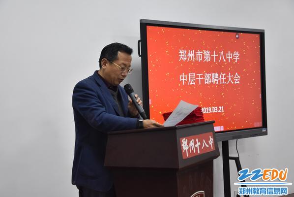 党委书记魏勇宣读聘任文件
