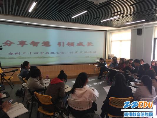 1 郑州34中成功开展名班主任工作室交流活动