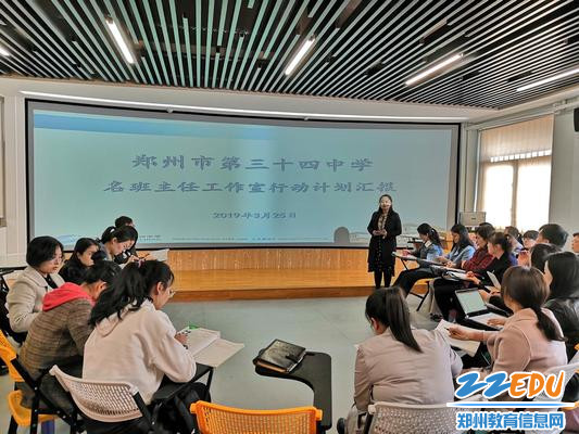 2 郑州34中政体处宋畅主任进行了学校名班主任工作室行动计划汇报