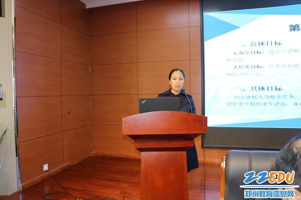 学校工会主席赵丽霞汇报在2018-2021三年发展规划中主管工会工作的具体目标