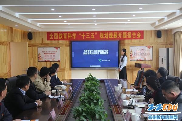 韦德体育教师董雪霞代表课题组详细汇报课题相关内容