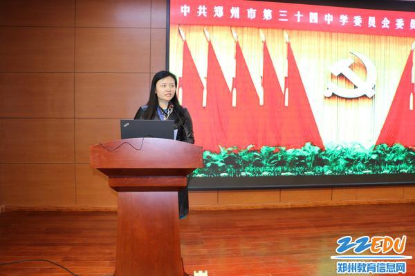 学校党委委员、副校长王远荣介绍增补党委委员候选人和增选纪委委员候选人的基本情况